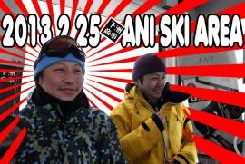 2013 2 25 ANI SKI AREA
