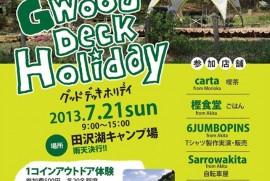 田沢湖 Gwood Deck Holiday