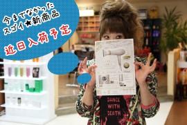 クレイツ新商品★