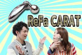 ReFa CARAT リファ カラット CM