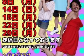 平成26年9月定休日 (2)