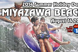 2014 8 14 SUMMER HOLIDAY DAY2 MIYAZAWA BEACH