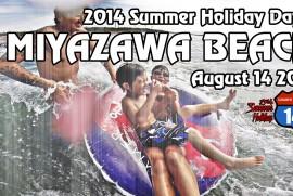 2014 8 14 SUMMER HOLIDAY DAY2 MIYAZAWA BEACH