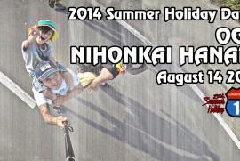 2014 8 14 SUMMER HOLIDAY DAY2 OGA NIHONKAI HANABI