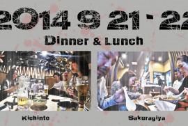 2014 9 21-22 Dinner & Lunch