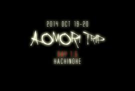 2014 10 19-20 AOMORI TRIP DAY1.5 HACHINOHE (青森ツアー 八戸)