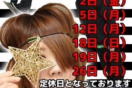 平成27年1月定休日 (2)