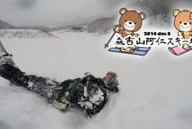 2014 12 8 ANI SKI AREA (平成26年12月8日 森吉山 阿仁スキー場)