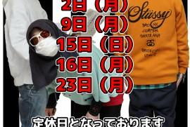 平成27年2月定休日 (2)