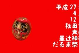平成27年 4月 12日 秋田市 大町 星辻神社 だるま祭り