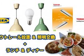 2015 6 29 IKEA FOTO ペンダントランプ (ダクトレール設置&照明交換+ランチ&ディナー)