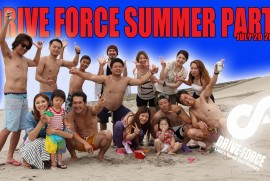 2015 7 20 DRIVE FORCE SUMMER PARTY