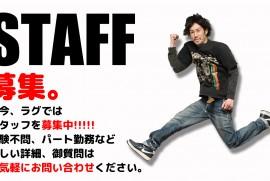 STAFF 募集!!!!!