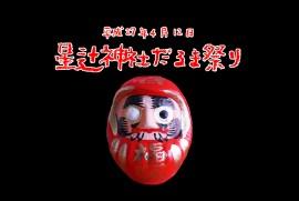 平成28年 4月 12日 秋田市 大町 星辻神社 だるま祭り