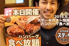 2016 6 23 ステーキガスト ハンバーグ食べ放題