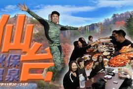 2016 11 20 21 仙台&秋保温泉ツアー