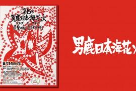 2017 男鹿日本海花火