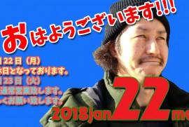2018 1 22 ragg
