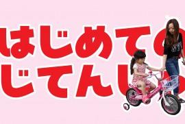 2018 6 25 はじめての♡じてんしゃ