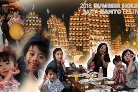 2018 8 5 SUMMER HOLIDAY AKITA KANTO FESTIVAL (平成30年 8月5日 秋田 竿燈まつり)