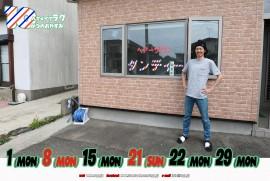 平成30年10月定休日