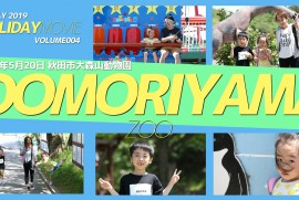 2019 5 20 HOLIDAY MOVIE 003 秋田市 大森山動物園(令和元年 5月 20日 大森山動物園)