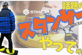 話題の!!!STANCER(スタンサー)やってみた!!!!!