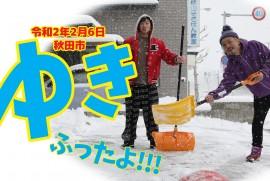 2020 2 6 SNOW REMOVAL (令和2年2月6日 秋田市 雪かき 除雪)