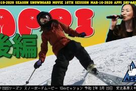 2020 3 23 安比高原スキー場 後編(令和2年 3月23日 岩手県 八幡平市 安比高原スキー場)
