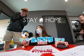 STAY HOME 005 第一回『絵心』選手権 後編 2020 6 8