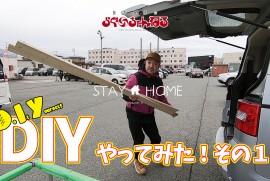 STAY HOME 006 DIYやってみた! その1