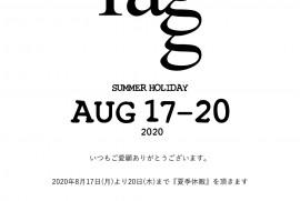 2020 夏季休暇のお知らせ