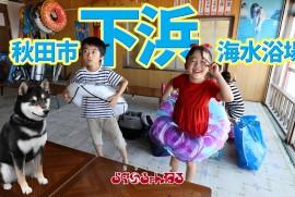 2020 8 10 秋田市 下浜海水浴場