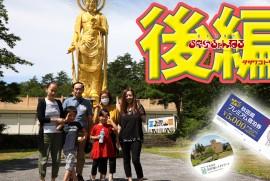 田沢湖旅行 後編 (令和2年8月18日 田沢湖レイクリゾート  カニ食べ放題)