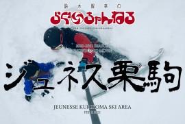 2021 2 8 ジュネス栗駒スキー場 (令和3年2月8日 秋田県 雄勝郡 東成瀬村 ジュネス栗駒スキー場)