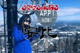 2021 3 15 安比高原スキー場(令和3年 3月15日 岩手県 八幡平市 安比高原スキー場)