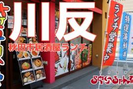 秋田市 川反 居酒屋ランチに行ってみた!(2021 6 7 アジマックス グループ ランチ)