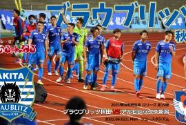 ブラウブリッツ秋田 VS アルビレックス新潟 (2021年6月21日 秋田市 ソユースタジアム)