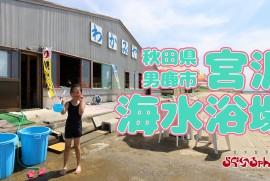 宮沢海水浴場 (秋田県 男鹿市 宮沢海岸 令和3年7月26日