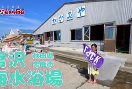 宮沢海水浴場 (秋田県 男鹿市 宮沢海岸 令和3年8月2日